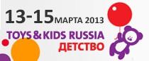 Детство 2013. Toys & Kids Russia.